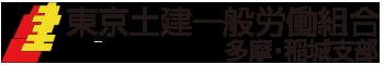 東京土建一般労働組合 多摩・稲城支部